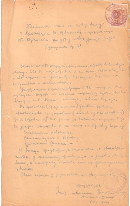Zlokovićev tekstualni opis vile Šterić